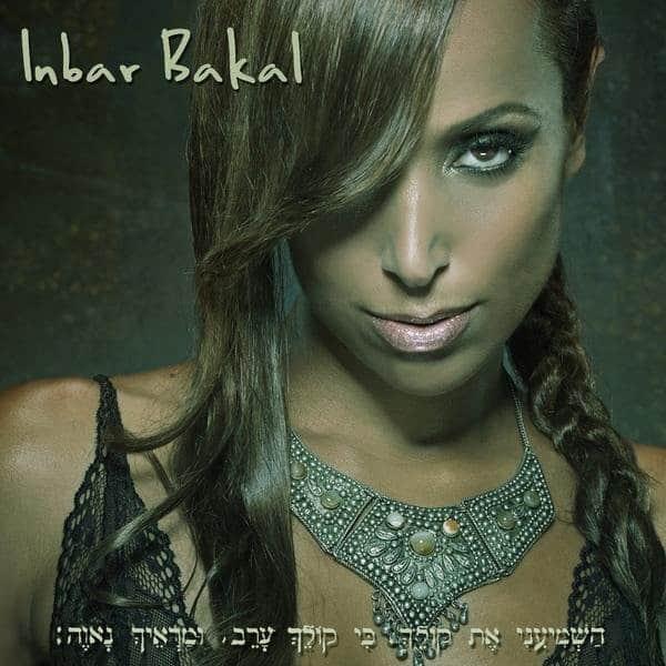 Inbar Bakal Songs of Songs